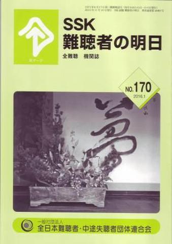 No.170 2015年12月号