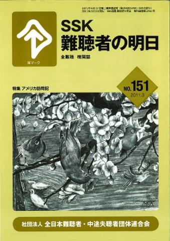 No.151 2011年3月号