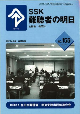 No.155 2012年3月号