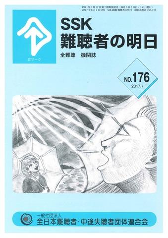 No.176 2017年7月号