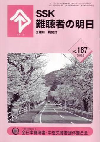 No.167 2015年3月号