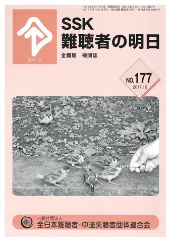 No.177  2017年10月号