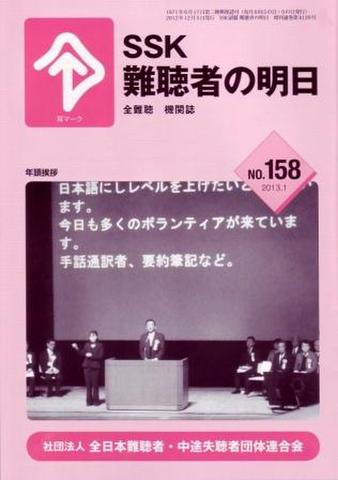 No.158 2013年1月号