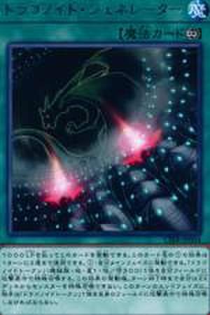 【買取】ドラゴノイド・ジェネレーター R [CIBR-JP054]