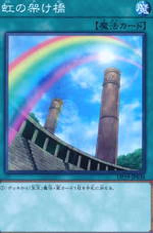 【買取】虹の架け橋 N [DP19-JP038]
