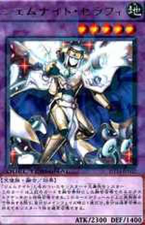 【買取】ジェムナイト・セラフィ R [DT14-JP032]