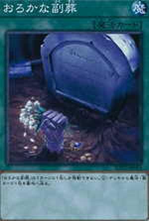 【買取】おろかな副葬 SCR [RATE-JP065]