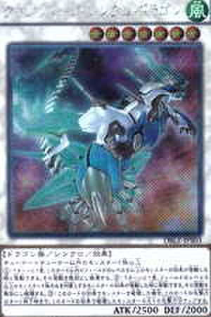 【買取】クリアウィング・シンクロ・ドラゴン EX-SCR [DBLE-JPS03]