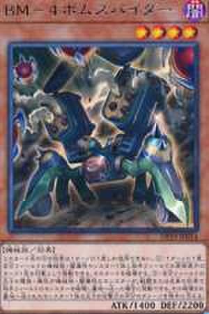 【買取】BM-4ボムスパイダー R [DP19-JP014]
