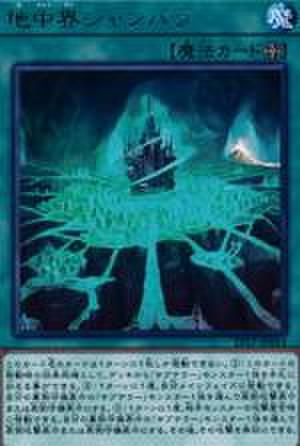 【買取】地中界シャンバラ R [EP17-JP014]