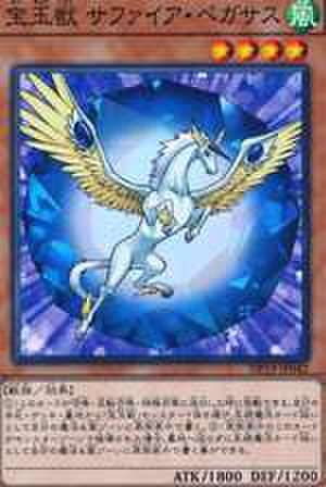 【買取】宝玉獣 サファイア・ペガサス N [DP19-JP042]