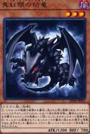 【買取】真紅眼の幼竜 R [DP18-JP001]