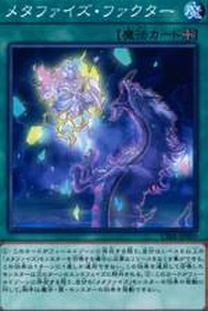 【買取】メタファイズ・ファクター N [CIBR-JP059]