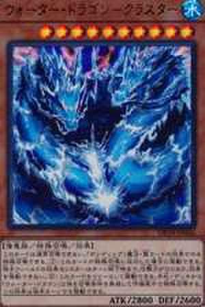 【買取】ウォーター・ドラゴン-クラスター UR [DP18-JP036]
