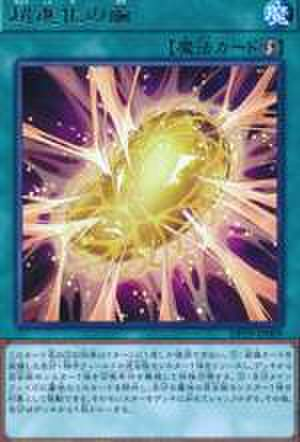 【買取】超進化の繭 R [DP19-JP009]