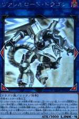 【買取】ヴァレルロード・ドラゴン HR [CIBR-JP042]