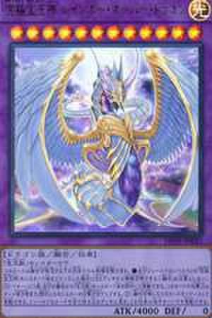 【買取】究極宝玉神 レインボー・オーバー・ドラゴン UR [DP19-JP037]