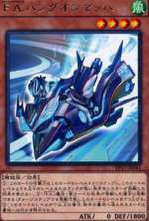 【買取】F.A.ハングオンマッハ R [EP17-JP041]