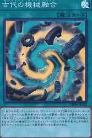 【買取】古代の機械融合 SR [DP19-JP032]