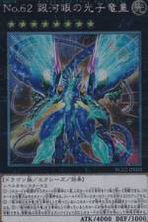 【買取】No.62 銀河眼の光子竜皇 レア度不問 [収録パック不問]