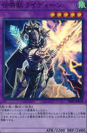 【買取】召喚獣ライディーン SR [SPFE-JP028]