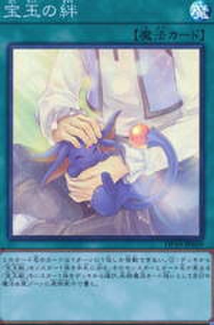 【買取】宝玉の絆 SR [DP19-JP039]