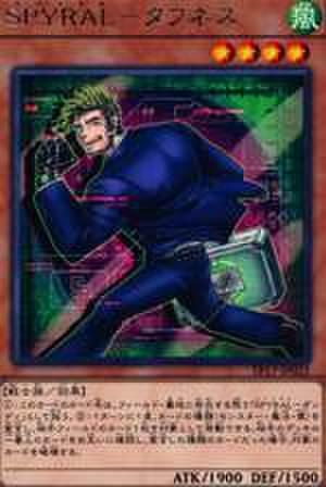 【買取】SPYRAL-タフネス R [EP17-JP022]