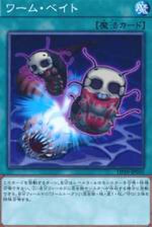 【買取】ワーム・ベイト N [DP19-JP050]