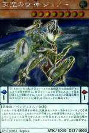 【買取】天空の女神 ジュノー EX-SCR [EP17-JP053]