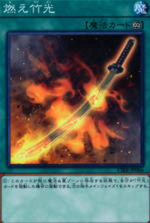 【買取】燃え竹光 NR [CIBR-JP066]