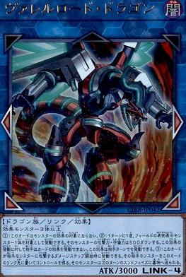 【買取】ヴァレルロード・ドラゴン SCR [CIBR-JP042]