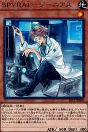 【買取】SPYRAL-ジーニアス R [EP17-JP020]