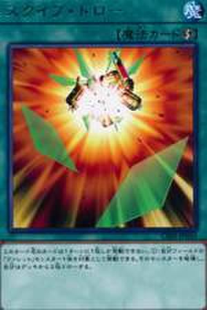 【買取】スクイブ・ドロー R [CIBR-JP055]
