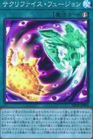 【買取】サクリファイス・フュージョン SR [DP19-JP004]