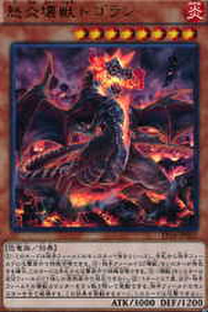 【買取】怒炎壊獣ドゴラン レア度不問 [EP16-JP021]