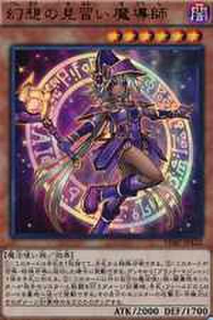 【買取】幻想の見習い魔導師 UR [VJMP-JP122]