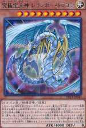 【買取】究極宝玉神 レインボー・ドラゴン R [DP19-JP043]