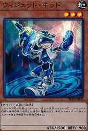 【買取】ウィジェット・キッド SR [ST18-JP003]