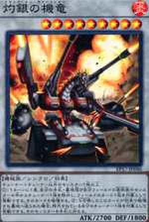 【買取】灼銀の機竜 SR [EP17-JP046]