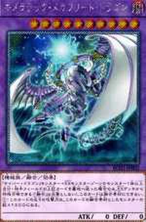 【買取】キメラテック・メガフリート・ドラゴン EX-SCR [RC02-JP002]