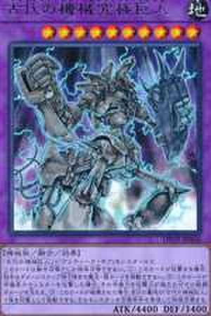 【買取】古代の機械究極巨人 R [DP19-JP036]