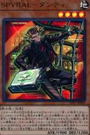 【買取】SPYRAL-ダンディ UR [EP17-JP019]