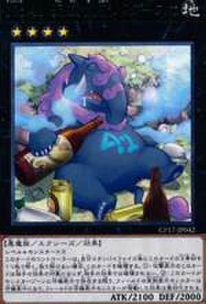 【買取】No.41 泥睡魔獣バグースカ R [CP17-JP042]
