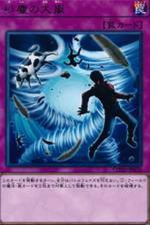 【買取】砂塵の大嵐 R [COTD-JP076]