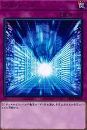 【買取】メタバース R [CIBR-JP076]