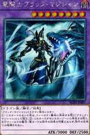 【買取】竜騎士ブラック・マジシャン EX-SCR [RC02-JP001]