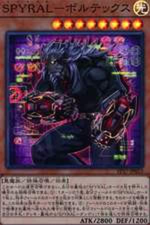 【買取】SPYRAL-ボルテックス SR [EP17-JP023]
