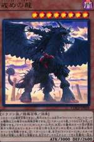 【買取】戒めの龍 SCR [COTD-JP028]