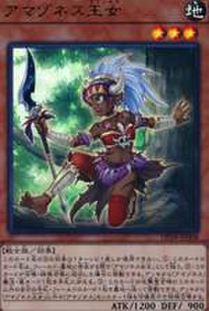 【買取】アマゾネス王女 UR [DP18-JP008]