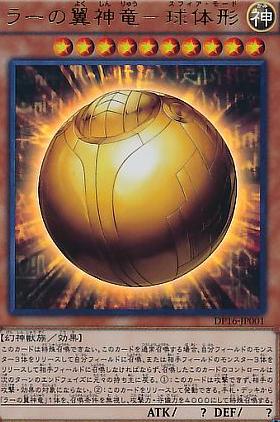 【買取】ラーの翼神竜-球体形 レア度不問 [収録パック不問]